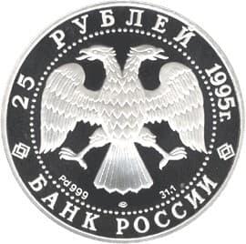 25 рублей 1995 палладий спящая красавица 100 рублей крым тираж