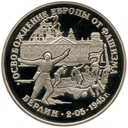 Три рубля 1995 освобождение европы от фашизма монети 1 злота 1929 року