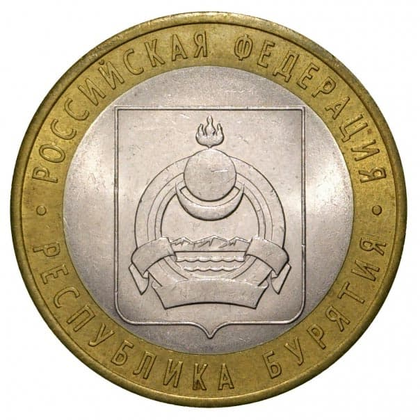 10 рублей 2011 года республика бурятия цена дмитрий монеткин