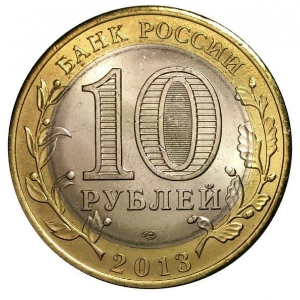 Набор башкортостан (7 монет) 2012 год, 10, 20, 50 копеек, 1, 3, 5 и 10 рублей (состояние - au)