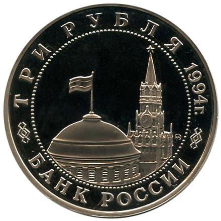 3 рубля 1994 партизанское движение цена 10000 отжиманий