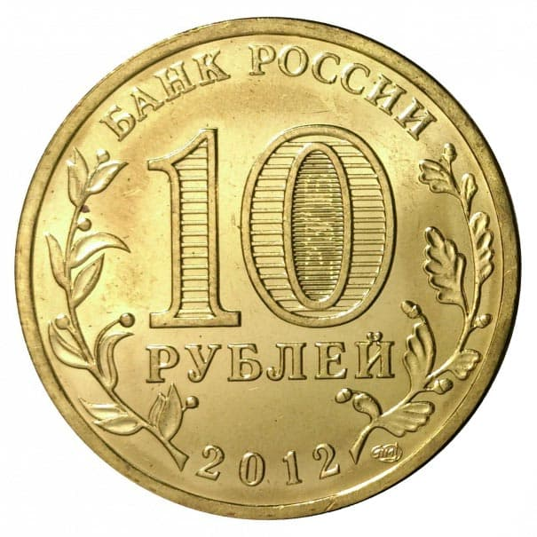10 рублей 2012 отечественная война 1812 цена стоимость монеты 50 копинок 2009 украина