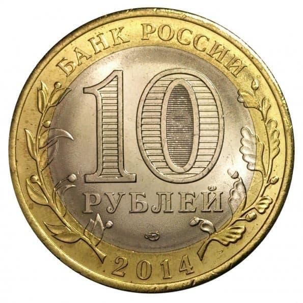 10 руб 2014 заказать купить коллекцию юбилейных монет ссср
