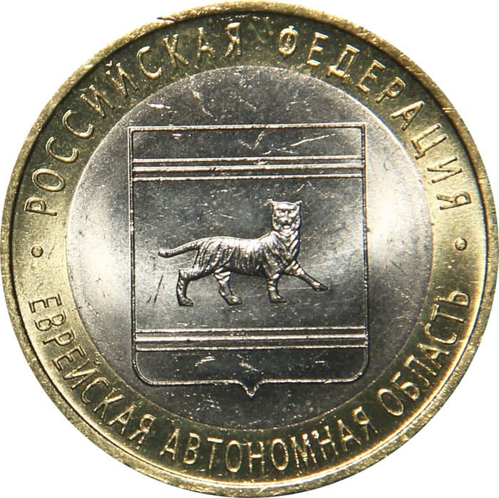 10 рублей 2009 года кировская область цена волмарт интернет магазин