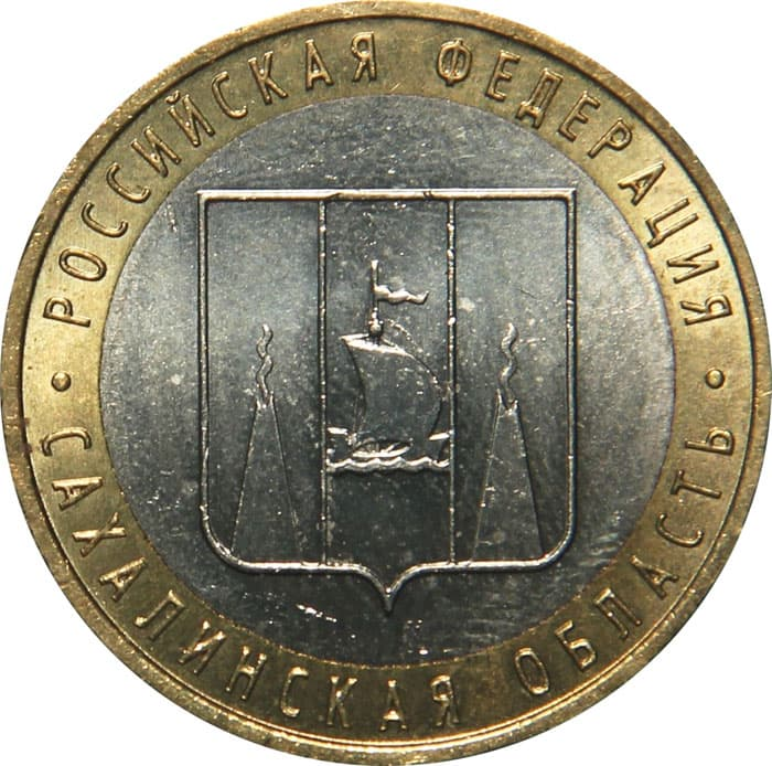 10 руб читинская область цена 100 рублей модификация 2004 года цена