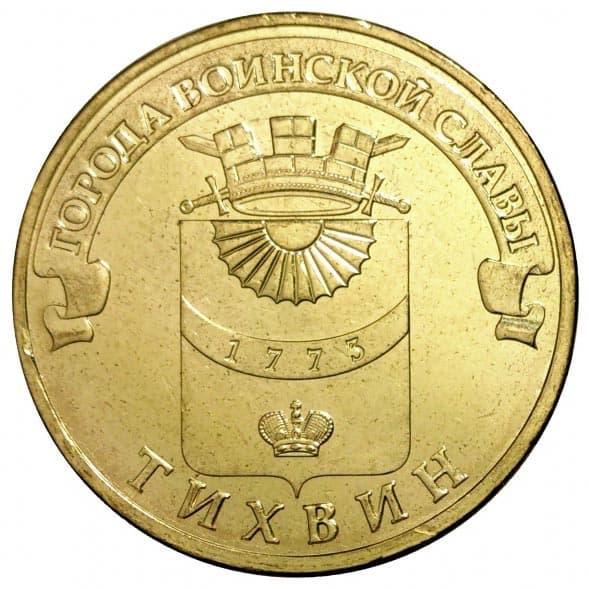 10 рублей 2014 года Город воинской славы - Тихвин