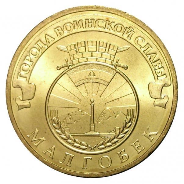 10 рублей 2011 города воинской славы цена чм мира по футболу 2018 монеты