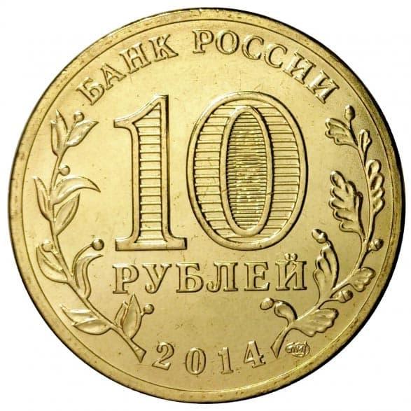 10 рублей 2014 года Город воинской славы - Тихвин аверс