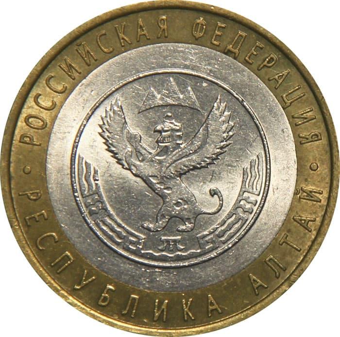 10 рублей 2006 года республика алтай цена разменная монета в испании