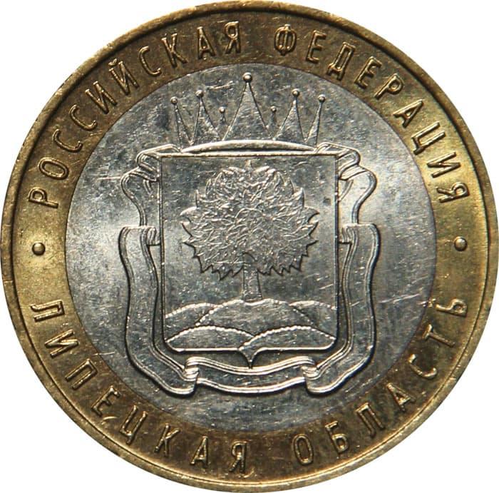 10 рублей липецкая область книгу для коллекции монет