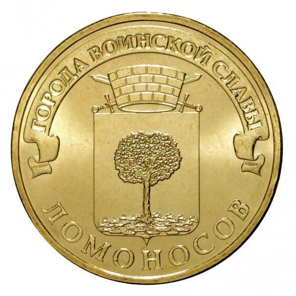 10 рублей 2015 года Город воинской славы – Ломоносов