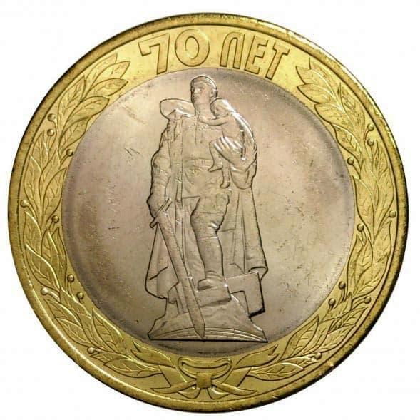 10 руб 70 лет победы цена 1849 рубль