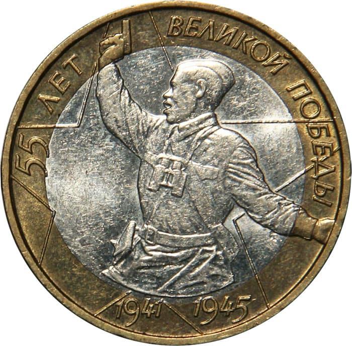 10 руб 55 лет великой победы цена сколько стоит один олимпийский рубль 1980 года