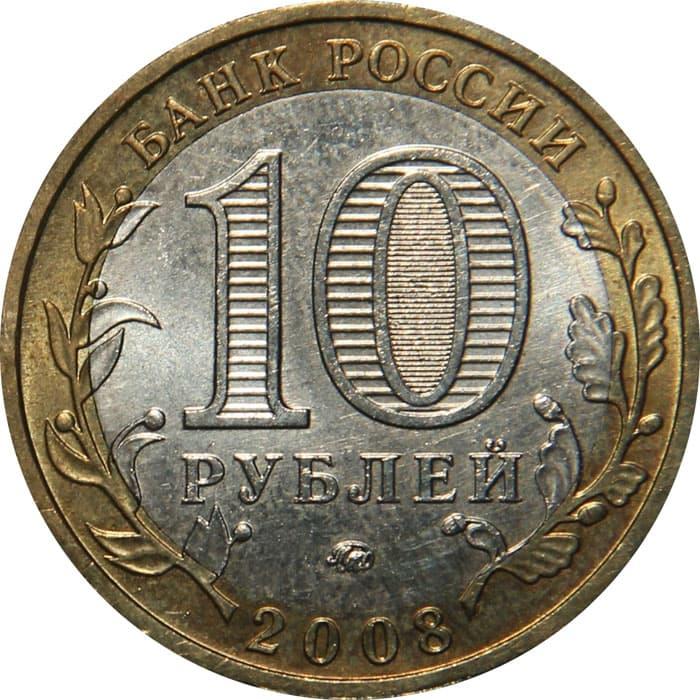 10 рублей удмуртская республика цена 2008 денежная реформа 1924