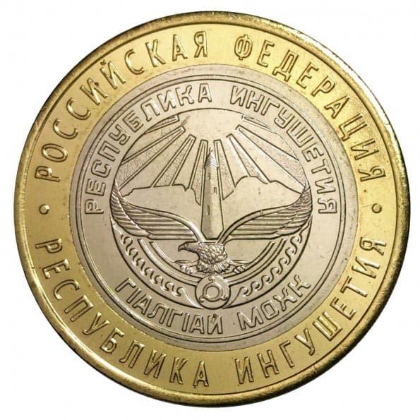 Юбилейная монета ингушетия цена 10 acorot israel цена