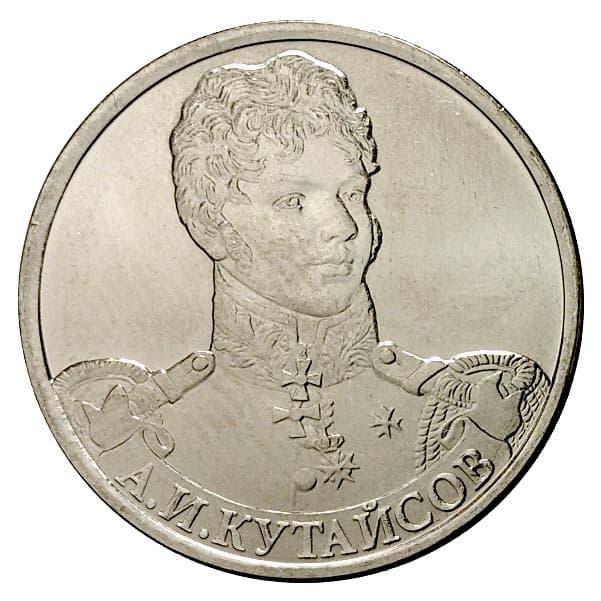 А и кутайсов монета евро дон кихот сервантес купить