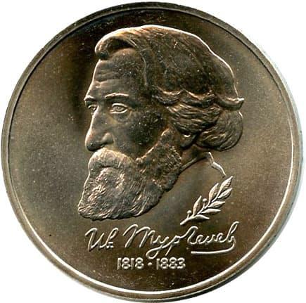 Цены юбилейных рублей 1993 тургенев копейка николая 1