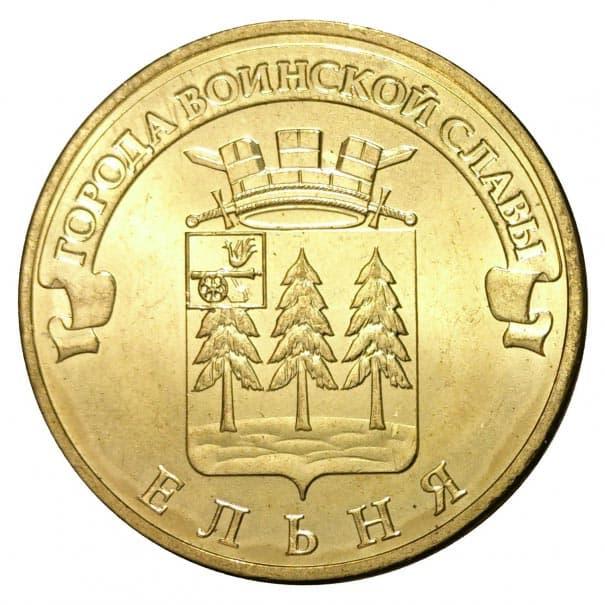 10 рублей 2011 года Город воинской славы - Ельня