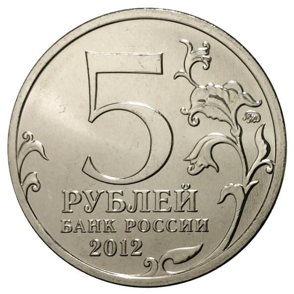 Монета 5 рублей 2012 смоленское сражение цена грузинские лари 2006 год скоко стоит