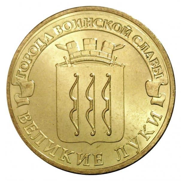 10 рублей 2012 года полярный цена продать советские монеты в казахстане