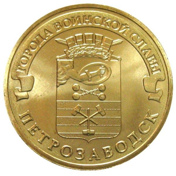 10 рублей 2016 года Город воинской славы - Петрозаводск