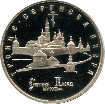 Монета сергиев посад 25 рублей цена реставрация монет в нижнем новгороде