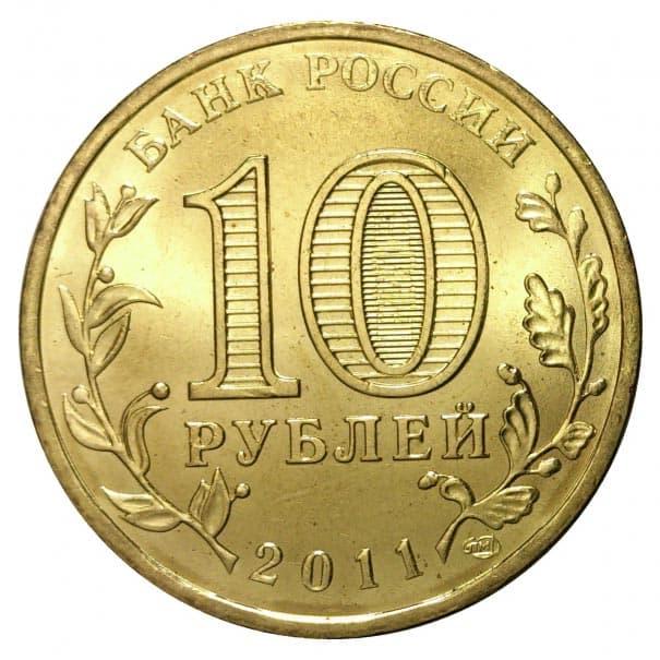 10 рублей 2011 года Город воинской славы - Владикавказ аверс