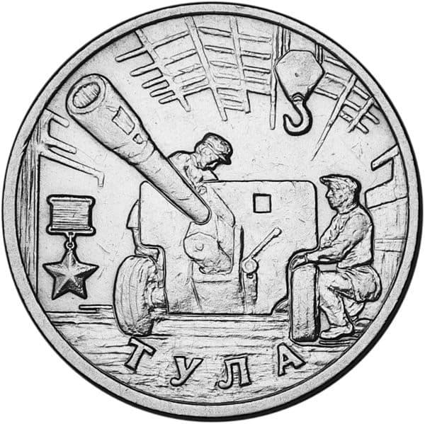 2 рубля тула цена 20 коп 1973 года цена