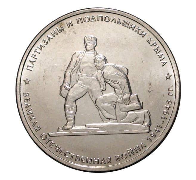 Монета партизаны и подпольщики крыма находка древних монет