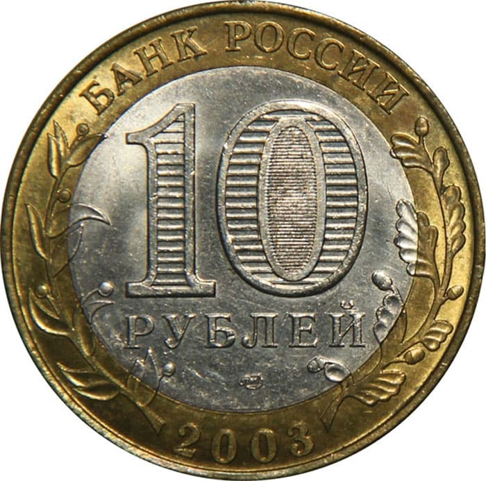 Цена монет 10к 2003г vilshofen an der donau