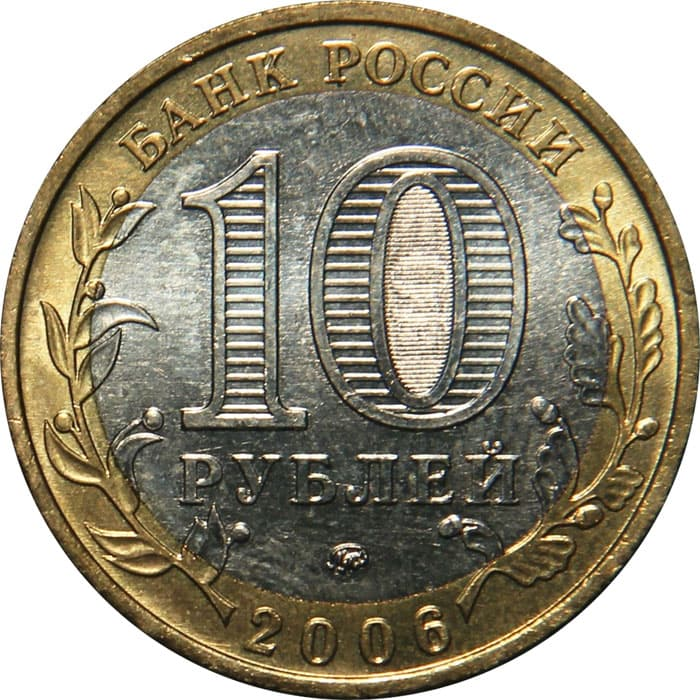 Монета читинская область цена монета 100 рублей россии 2000 года становление государственности