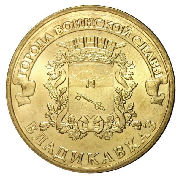 10 рублей 2011 года Город воинской славы - Владикавказ