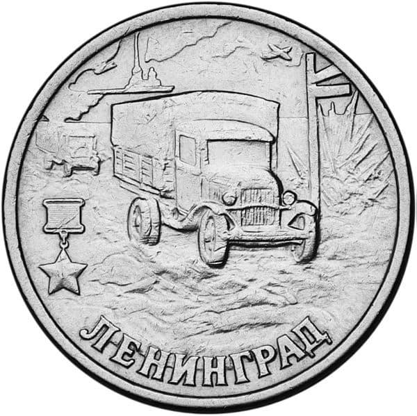 2 рубля 2000 года ленинград медаль юрий долгорукий цена