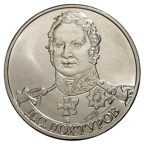 Монета 2 рубля дохтуров 2 тиын 1993