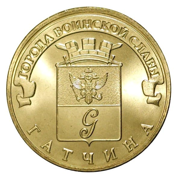 10 рублей гатчина 10 коп 1999 года цена
