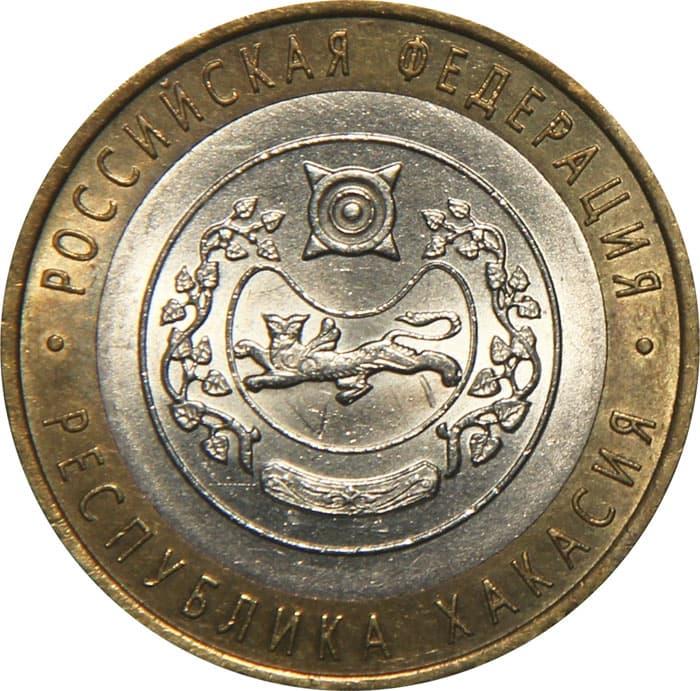 10 рублей республика башкортостан цена коллекция сочинских монет