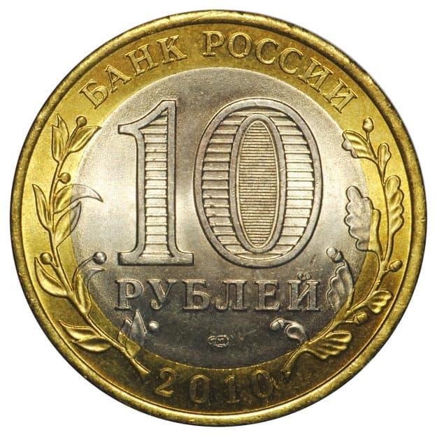 10 рублей пермский край купить монета 1942 года цена