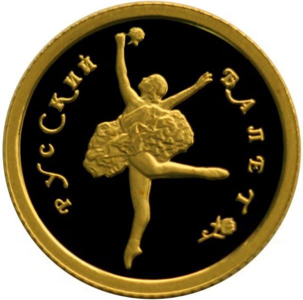 10 рублей 1994 года цена 10 рублей 2010 перепись населения