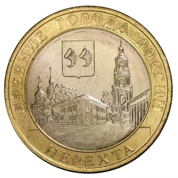 10 рублей 2014 нерехта saalfeld