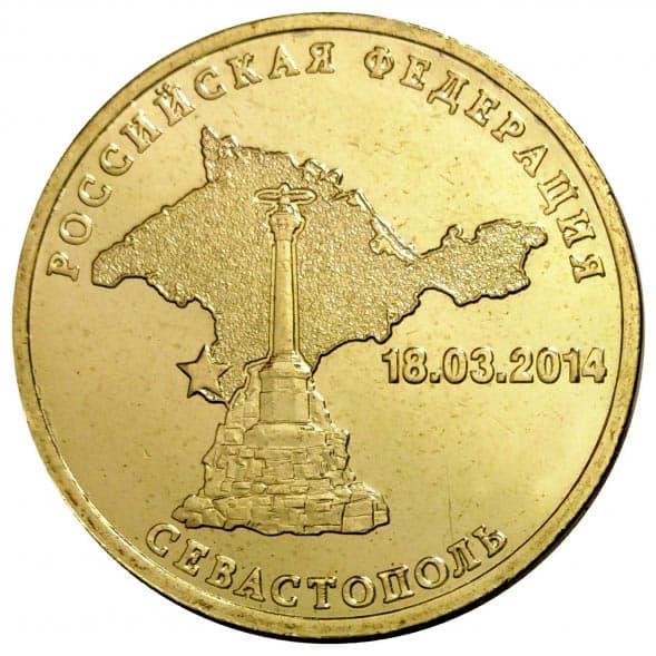 монета 10 рублей челябинская область 2014