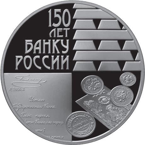3 рубля 155 летие банка россии цена монеты 2 рубля 2012 давыдов
