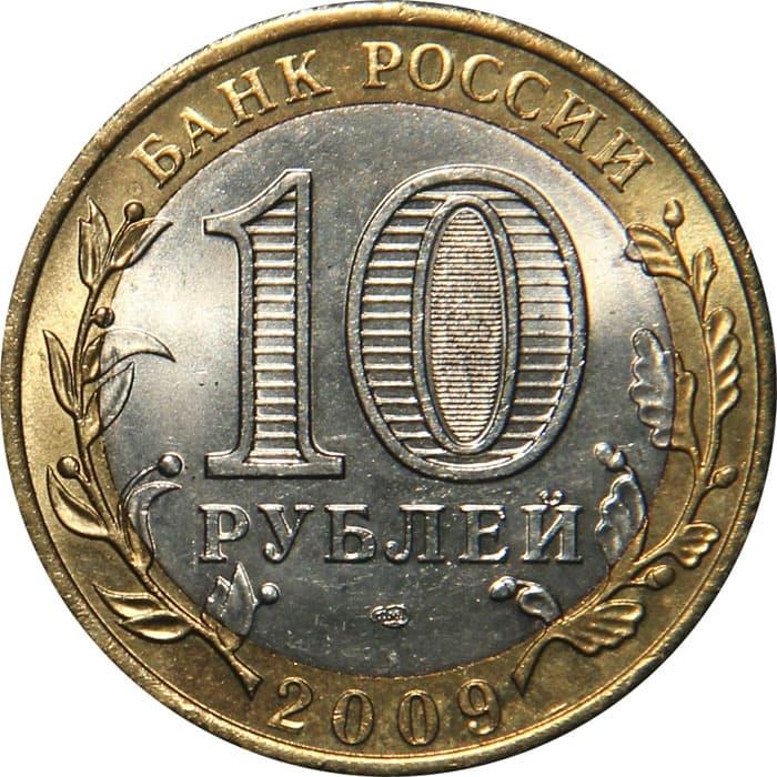 Монета 10 рублей коми цена номер 595