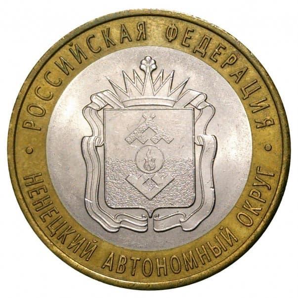 10 рублей ненецкий автономный округ цена 2010 оригинальная упаковка для кольца