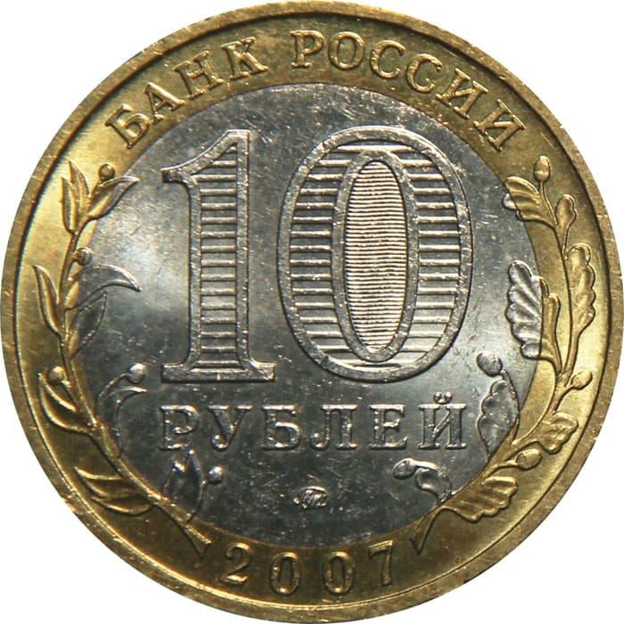 10 рублей 2007 года ростовская область цена подстаканник олимпиада 80
