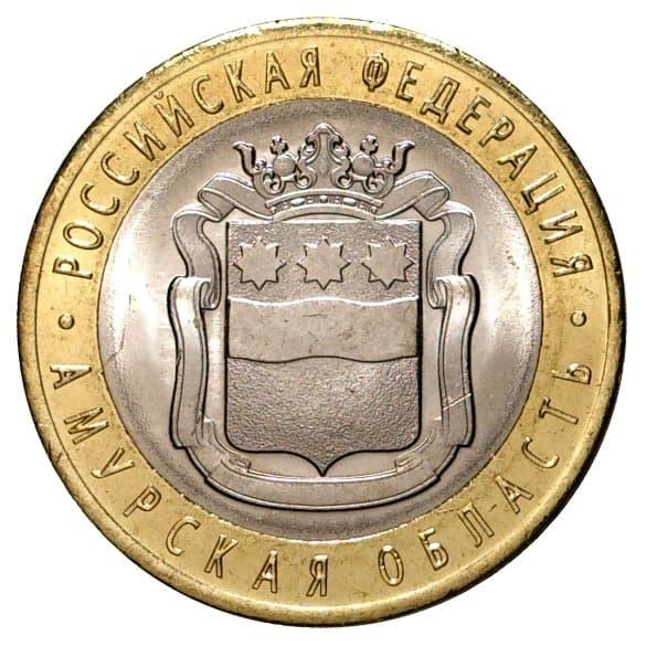 Монета 10 рублей амурская область 2016 сколько стоит рубль 1901 года