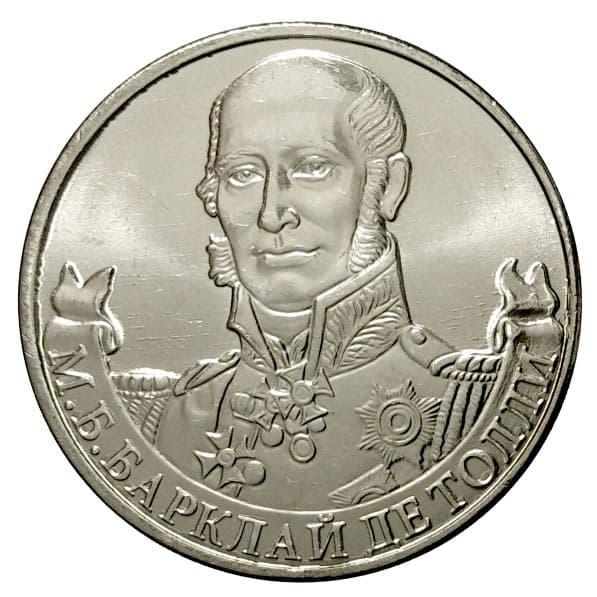 Монета 2 рубля барклай де толли стоимость coins market spb