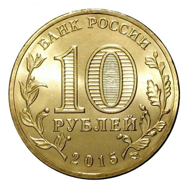 10 рублей 2015 года Город воинской славы – Ломоносов аверс