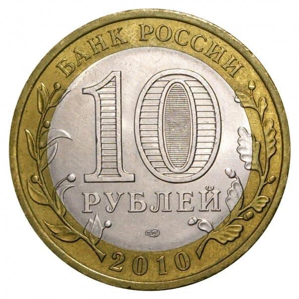 Ненецкий автономный округ монета цена состояние au