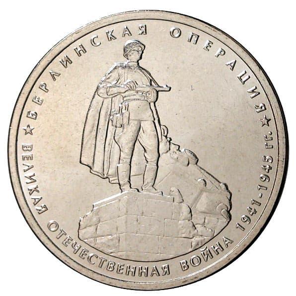 Берлинская операция 5 рублей альбонумизматико в москве