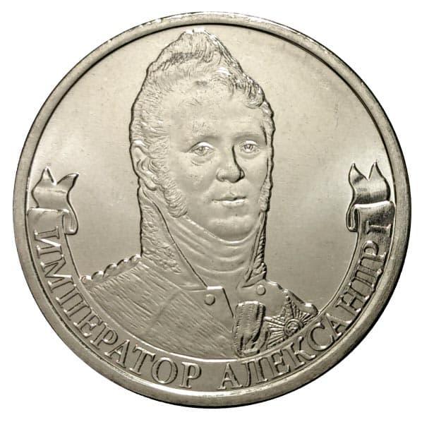 2 рубля 2012 александр 1 стоимость знаки на закрутках купить